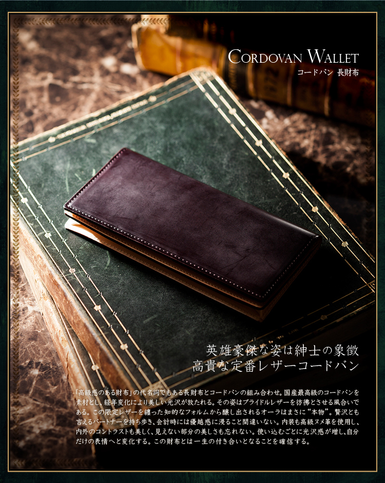ココマイスター コードバン・長財布
