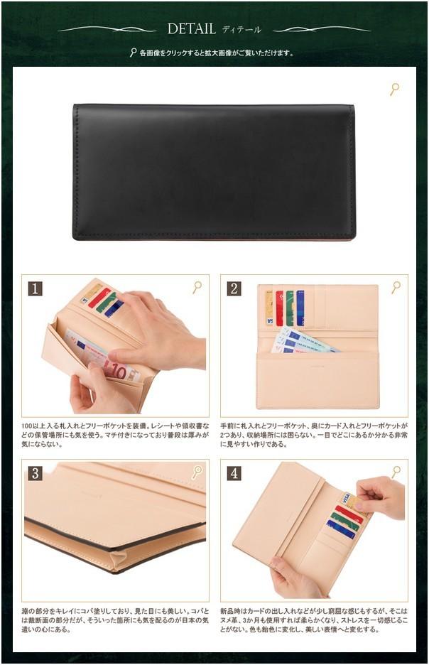 コードバン・長財布