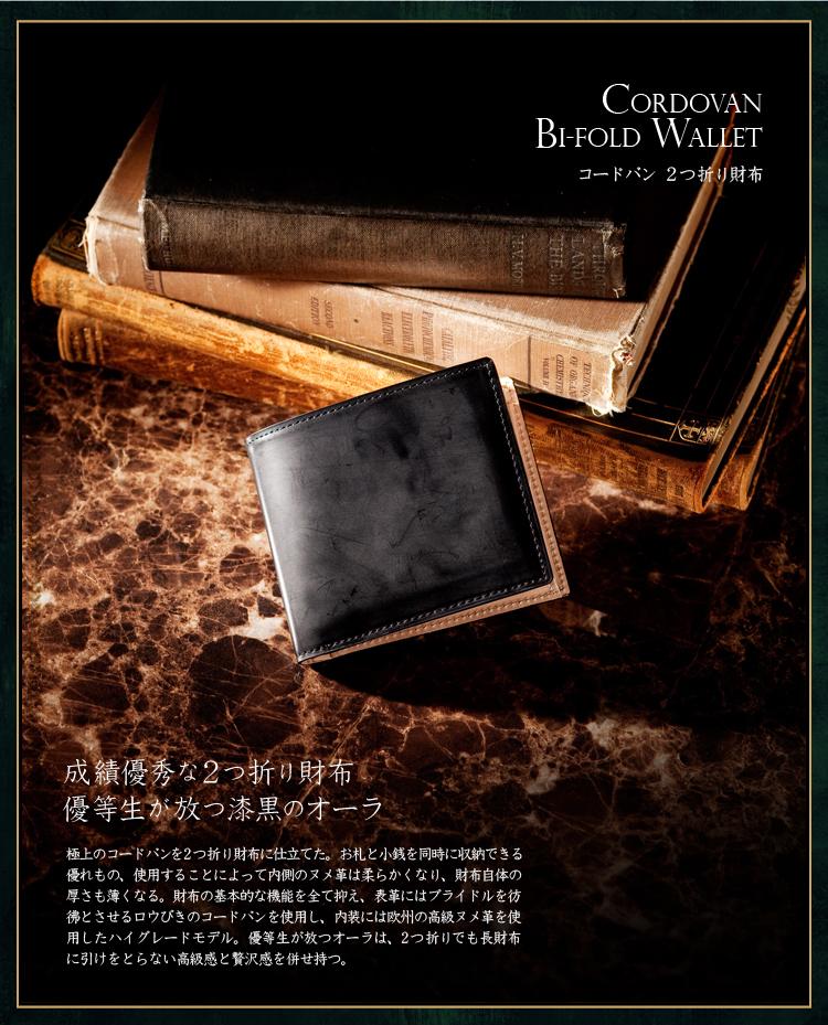 コードバン・二つ折り財布