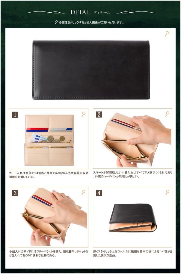ココマイスター コードバン・薄型長財布