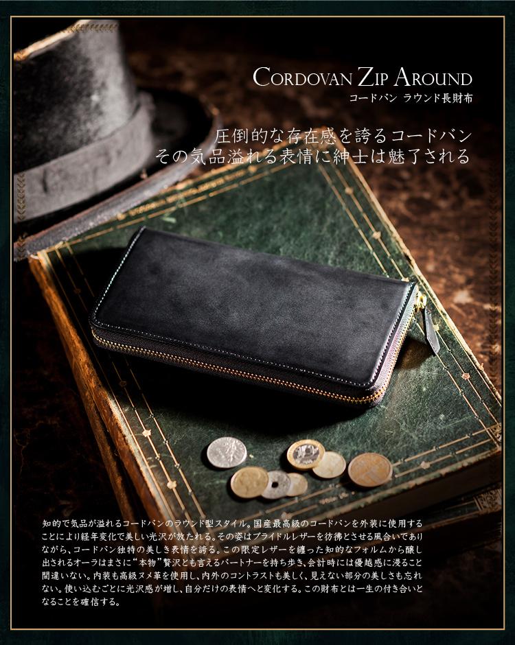 コードバン・ラウンド長財布